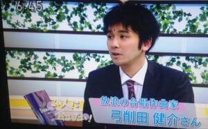 弓削田健介テレビ出演(NHK)