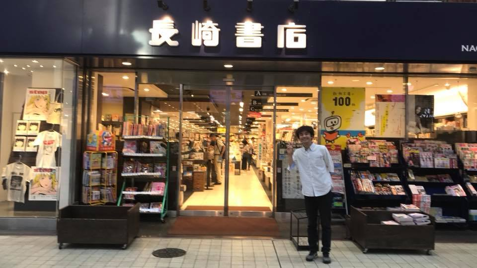長崎書店(熊本県)