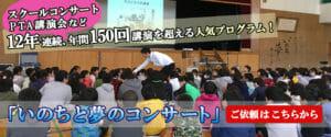講演依頼スライド3