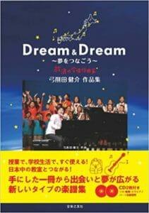 「Dream&Dram~夢をつなごう~」収録曲