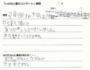 kanso-chu - Question-s2.jpg