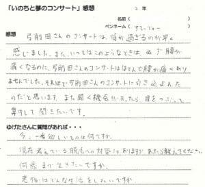 kanso-chu - Question-s3.jpg