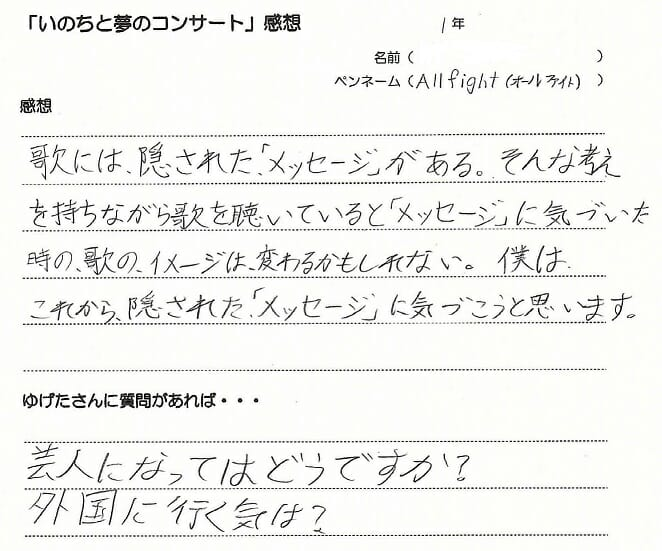 kanso-chu - Question-s4.jpg