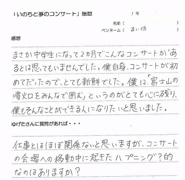 kanso-chu - question-c2.jpg