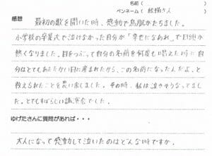 kanso-chu - question-c3.jpg