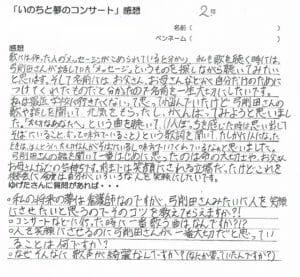 kanso-chu - question-c4.jpg