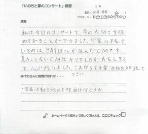 kanso-chu - sanageImpression1.jpg