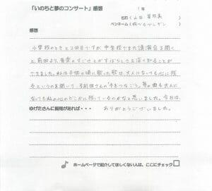 kanso-chu - sanageImpression2.jpg