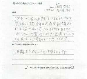 kanso-chu - sanageImpression6.jpg