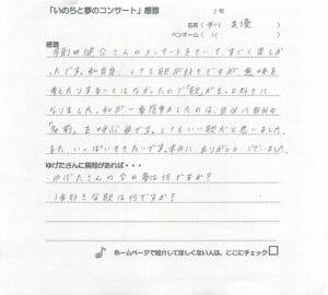 kanso-chu - sanageImpression7.jpg