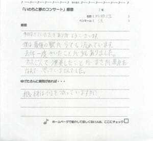 kanso-chu - sanagequestion1.jpg