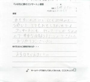 kanso-chu - sanagequestion3.jpg