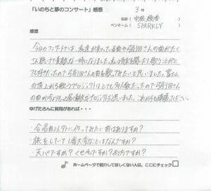kanso-chu - sanagequestion4.jpg