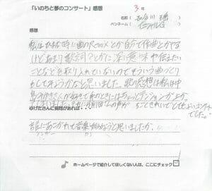kanso-chu - sanagequestion6.jpg