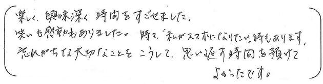 kansou-syo - Impressions-n2.jpg