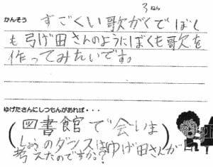 kansou-syo - Impressions-nc1.jpg