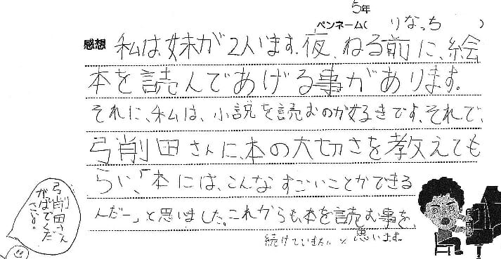 kansou-syo - Impressions-nc10.jpg