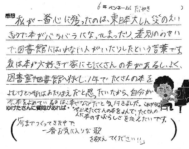 kansou-syo - Impressions-nc14.jpg