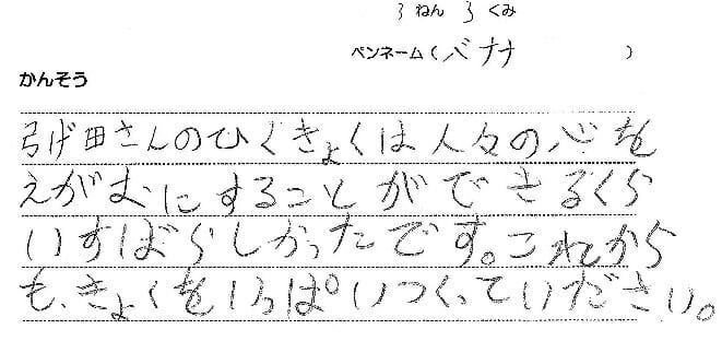 kansou-syo - Impressions-nc2.jpg