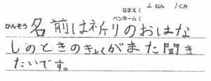 kansou-syo - Impressions-nc3.jpg