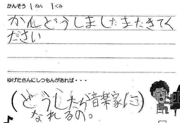 kansou-syo - Impressions-nc4.jpg