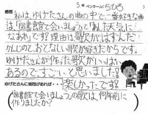 kansou-syo - Impressions-nc9.jpg
