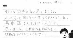 kanso-chu - impression-m10.jpg