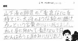 kanso-chu - impression-m11.jpg
