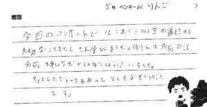 kanso-chu - impression-m12.jpg