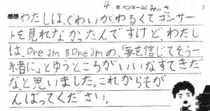 kanso-chu - impression-m14.jpg