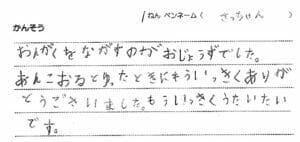 kanso-chu - impression-m2.jpg