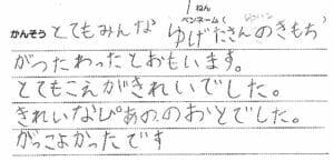 kanso-chu - impression-m3.jpg
