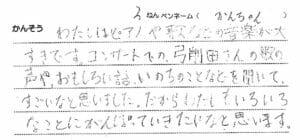 kanso-chu - impression-m7.jpg
