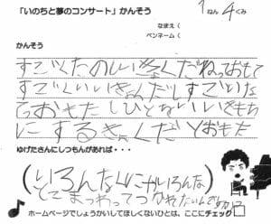 kanso-chu - question-m1.jpg