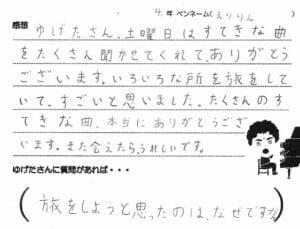 kanso-chu - question-m3.jpg