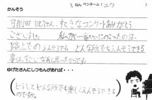 kanso-chu - question-m4.jpg
