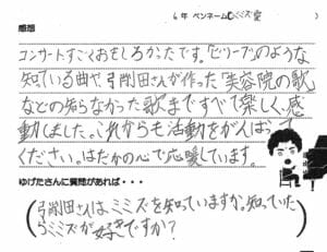 kanso-chu - question-m5.jpg
