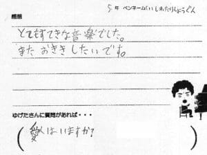kanso-chu - question-m6.jpg