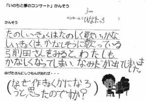 kansou-syo - question-nc2.jpg