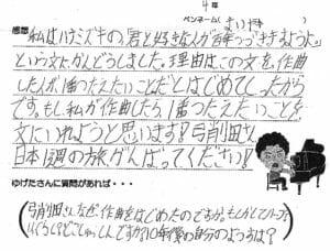 kansou-syo - question-nc4.jpg