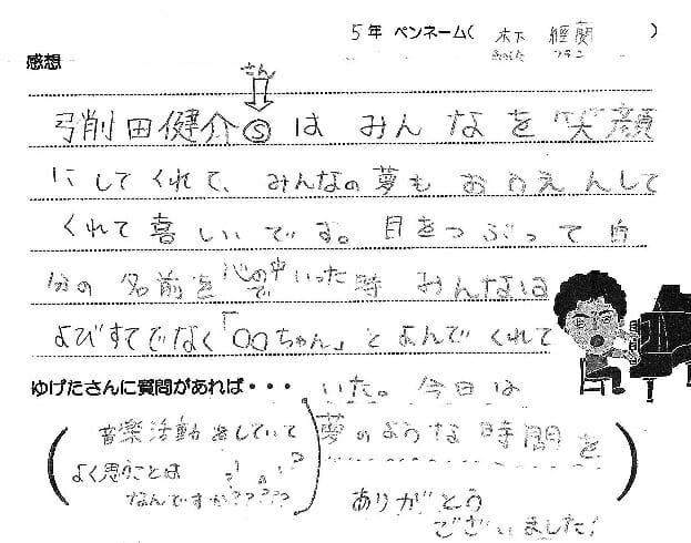 kansou-syo - question-nc5.jpg