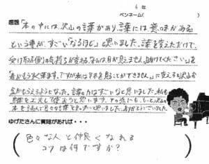 kansou-syo - question-nc6.jpg