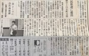 news-paper - Yomiuri-NewspaperArticle-Library-Concert.jpg